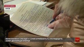 На Львівщині почали нараховувати монетизовані субсидії