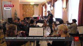 Скрипаль-віртуоз Олександр Божик із концерту у Львові почне турне Західною Україною