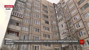 У Львові списали з балансу ЛКП вже 559 багатоквартирних будинків