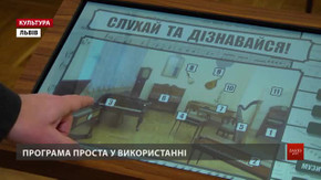 У Львові відкрили мультимедійну інтерактивну виставку старовинних музичних інструментів