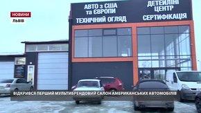 У Львові відкрився перший мультибрендовий салон американських автомобілів