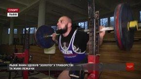 Двоє львівських пауерліфтерів стали чемпіонами світу серед атлетів із вадами зору