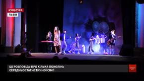 У львівському театрі Лесі Українки — прем'єра вистави «Мої родичі та інші покидьки» 18+