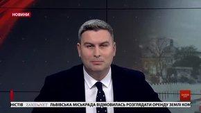 Головні новини Львова за 29 листопада