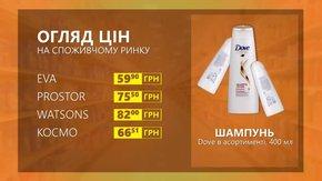 Огляд цін на шампунь Dove у мережевих магазинах