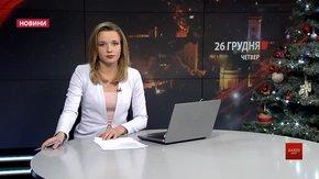 Головні новини Львова за 26 грудня