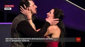 У Львові поставили п'єсу Еріка-Емманюеля Шмітта про життя за лаштунками театру