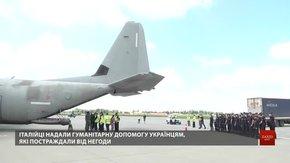До Львова прилетів літак з гуманітарною допомогою з Італії