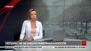Головні новини Львова за 19 листопада