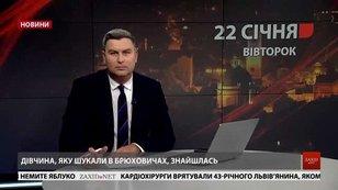 Головні новини Львова за 22 січня