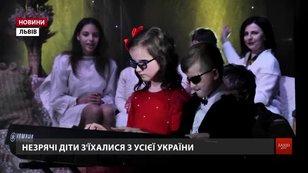 Незрячі діти з різних міст України зіграли у Львові «Казку на білих лапах»