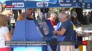 У Львові журналісти перевірили, чи дотримуються у публічному житті нового мовного закону