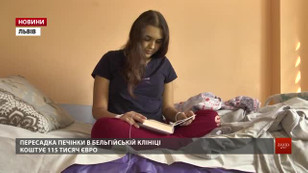 16-річна львів'янка Лілія Лопатка потребує грошей на термінову пересадку печінки