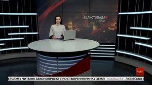 Головні новини Львова за 13 листопада