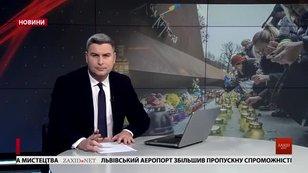 Головні новини Львова за 18 лютого