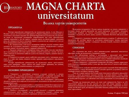 ЛНУ ім. І.Франка приєднався до Magna Charta Universitetum