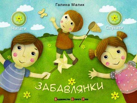 """""""Видавництво Старого Лева"""" розробило першу дитячу книжку для iPad"""