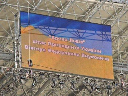 На відкритті «Арени Львів» публіка освистала ролик з Януковичем