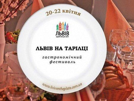 У Львові відбудеться фестиваль «Львів на тарілці»