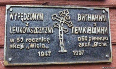 У Польщі вшанували жертв акції «Вісла»