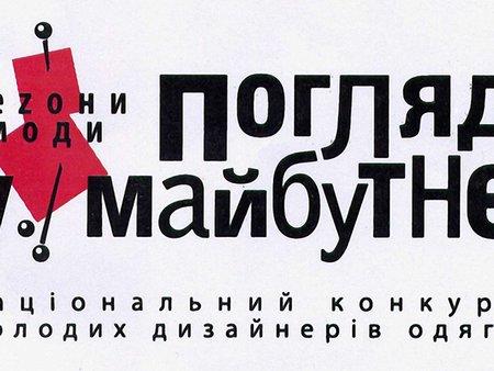 Львів'янка перемогла у конкурсі молодих дизайнерів України