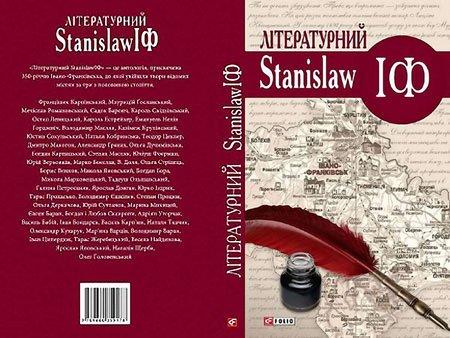 StanislawІФ без Андруховича