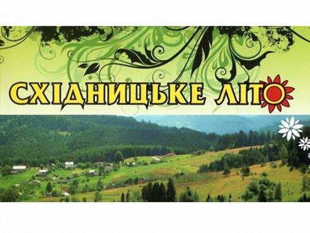 """Фестиваль """"Східницьке літо"""" пройде 12 липня"""