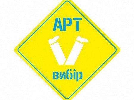 Медійники оголосили конкурсний проект «АRT-вибір»