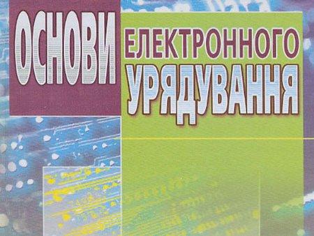 У Львові відбудеться форум електронного урядування