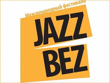 Львів готується до фестивалю «Jazz Bez»