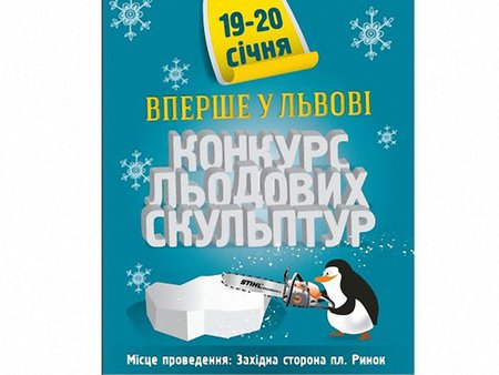 Вперше у Львові відбудеться Конкурс льодових скульптур