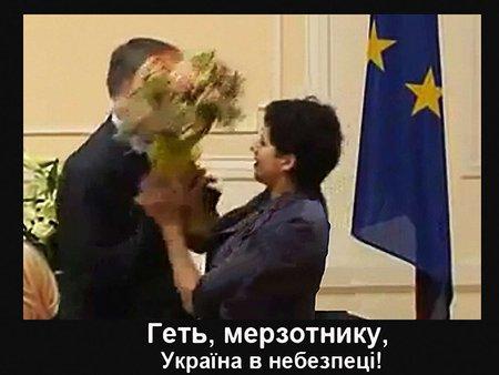 Україна в небезпеці