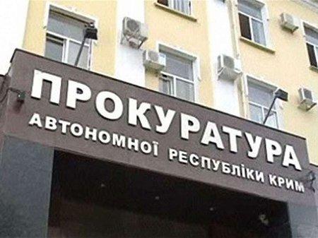 У Криму переглянуть рішення щодо заборони партії «Свобода»