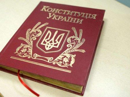 У Верховній Раді хочуть створити комісію щодо зміни Конституції
