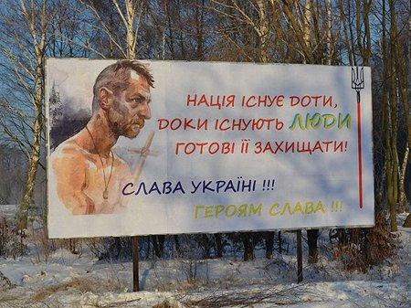 У Рава-Руській встановили білборд з козаком Гаврилюком