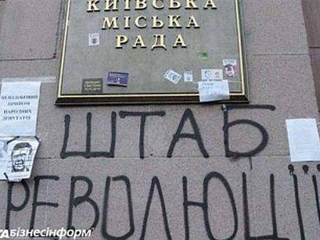 Кияни ухвалили резолюцію щодо ситуації в місті