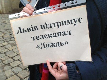 Львів'яни провели флеш-моб на підтримку російського телеканалу
