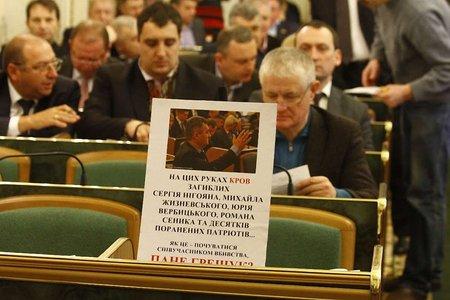 Фракція ПР у Львівській облраді офіційно припинила існування