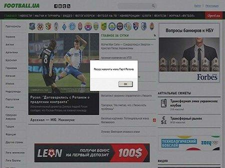 В мережі з'явився додаток, що попереджає про сайти «регіоналів»