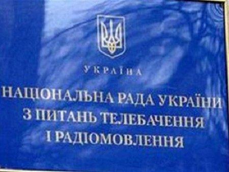 Майданівці пікетуватимуть Нацраду з питань телебачення
