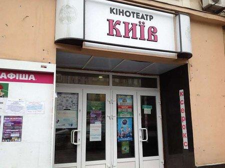 У Львові через суд хочуть приватизувати кінотеатр «Київ»