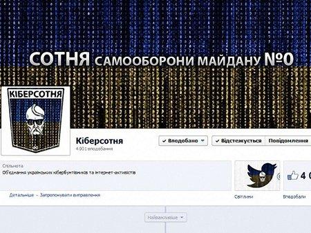Учасники спротиву створили Кіберсотню Майдану