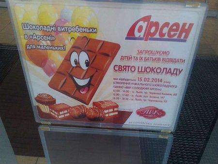 У Львові пікетуватимуть свято шоколаду від компанії регіонала