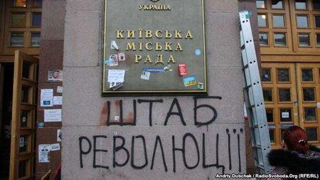 Учасники спротиву звільнили будівлю КМДА