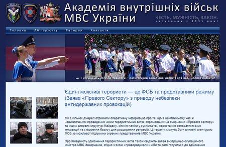 Сайт Академії внутрішніх військ МВС опублікував заяви