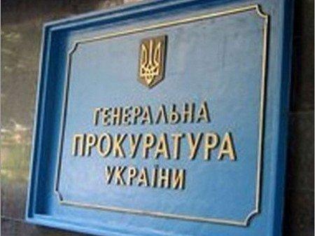 ГПУ опублікувала повідомлення, яке вводить в дію закон про амністію