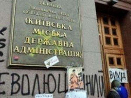 Активісти остаточно звільнили КМДА