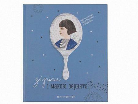 Львівська книжка отримала престижну нагороду в Італії