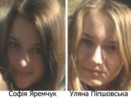 У Львові зникли дві 14-річні школярки