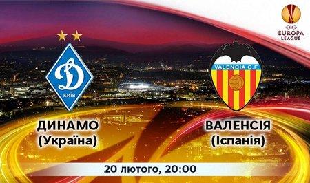 УЄФА поки не скасовує матч «Динамо» - «Валенсія» через сутички в Києві